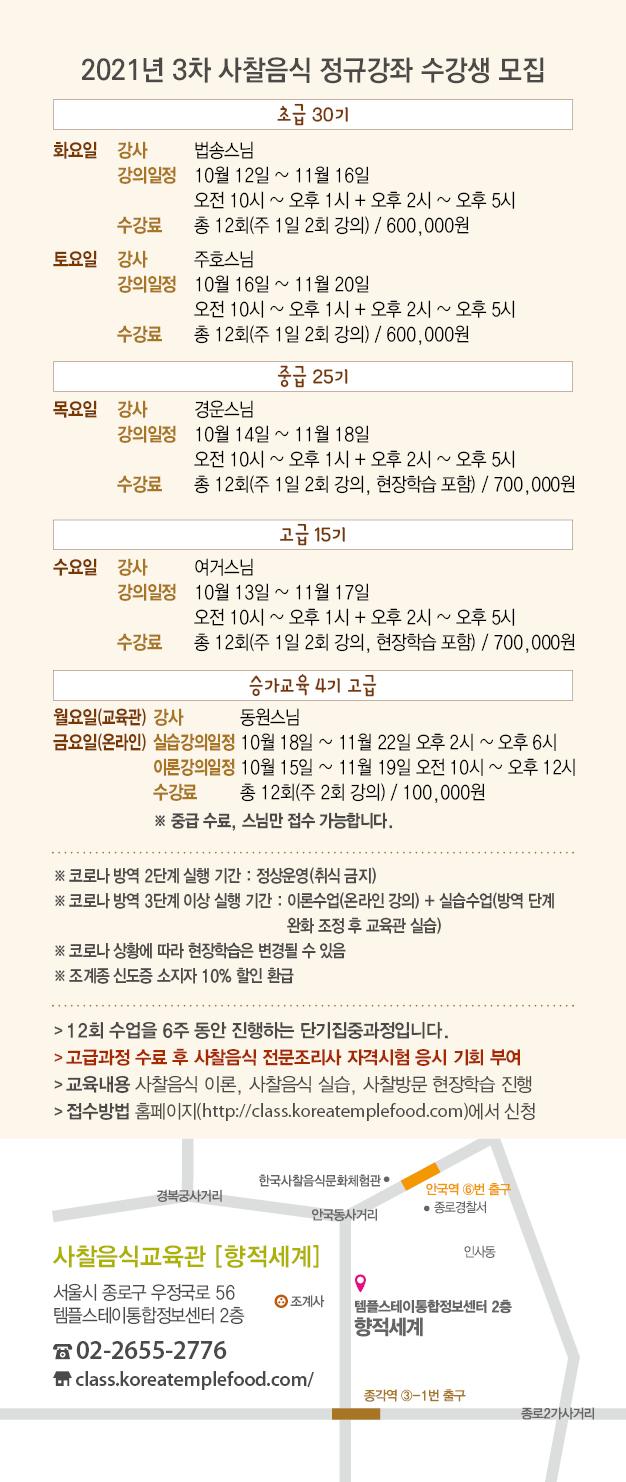 2021-3차 단기집중과정 리플렛.jpg
