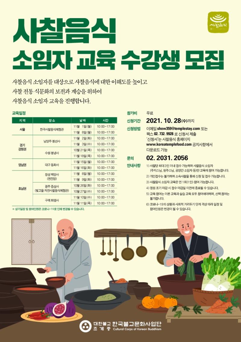 [사업단]사찰음식_2021소임자교육_포스터_001.jpg